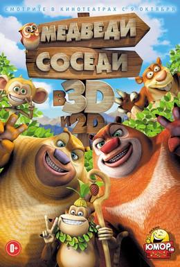 Постер фильма Медведи-соседи (2014)