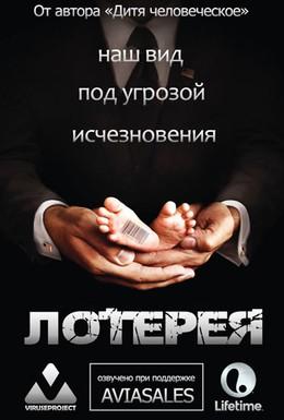 Постер фильма Лотерея (2014)