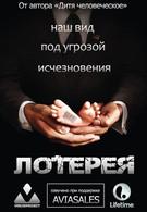 Лотерея (2014)