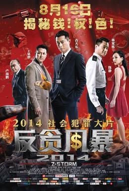 Постер фильма Шторм Z (2014)