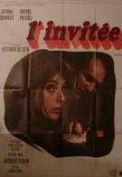 Приглашенная (1969)
