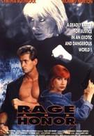 Честь и ярость (1992)
