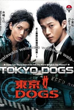 Постер фильма Токийские псы (2009)