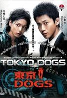 Токийские псы (2009)