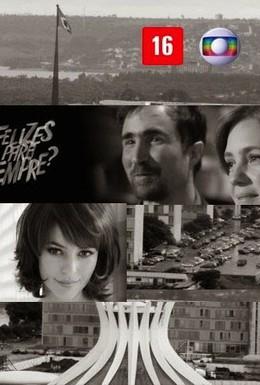 Постер фильма Счастливы навсегда? (2015)