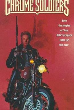 Постер фильма Солдаты в кожаных куртках (1992)