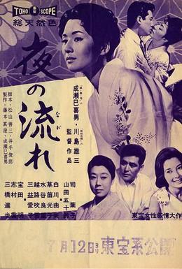 Постер фильма Ночной поток (1960)