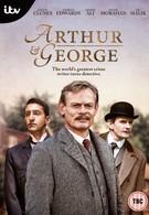 Артур и Джордж (2015)