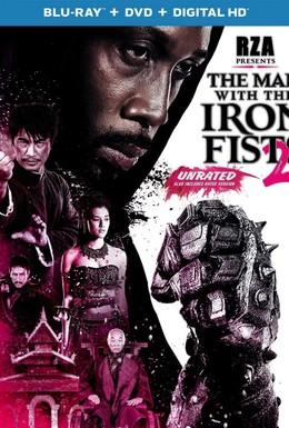 Постер фильма Железный кулак 2 (2015)