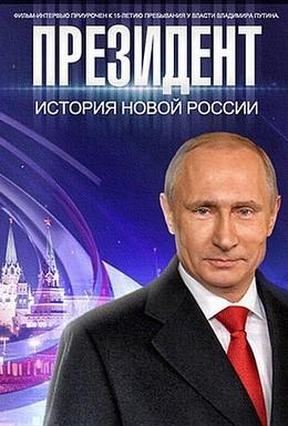 Постер фильма Президент (2015)