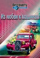 Из любви к машинам (2013)