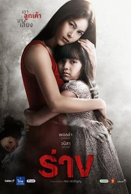 Постер фильма Ранг (2014)