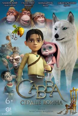Постер фильма Савва. Сердце воина (2015)