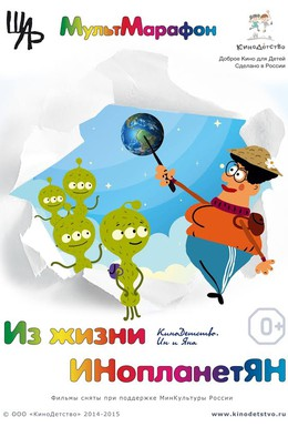 Постер фильма Из жизни ИНопланетЯН (2015)