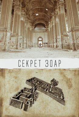Постер фильма Секрет Зоар (2016)