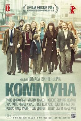 Постер фильма Коммуна (2016)