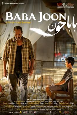 Постер фильма Баба Джун (2015)