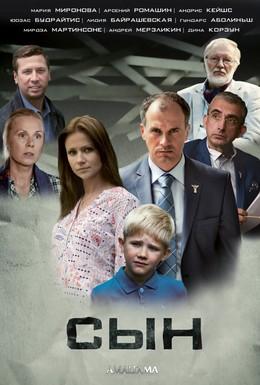 Постер фильма Сын (2014)