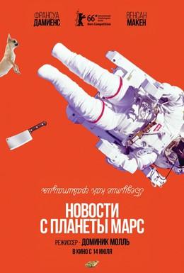 Постер фильма Новости с планеты Марс (2016)