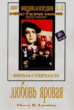 Постер фильма Любовь Яровая (1953)