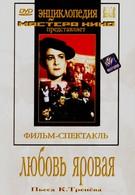 Любовь Яровая (1953)
