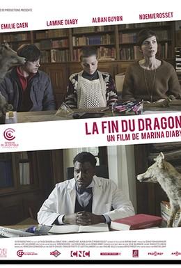 Постер фильма Гибель дракона (2015)