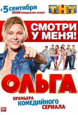 Постер фильма Ольга (2016)
