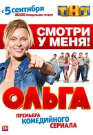 Ольга (2016)