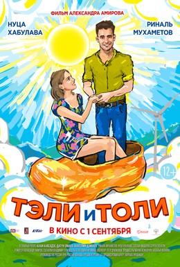Постер фильма Тэли и Толи (2015)