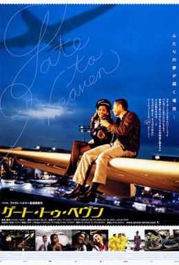 Постер фильма Дорога в облака (2003)