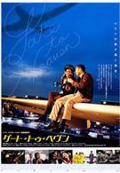 Дорога в облака (2003)