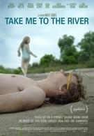 Отведи меня к реке (2015)