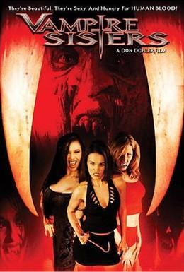 Постер фильма Сестры-вампиры (2004)
