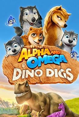Постер фильма Альфа и Омега 6: Прогулка с динозавром (2016)