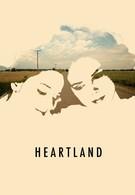 Хартленд (2017)
