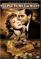 Жажда золота (1949)