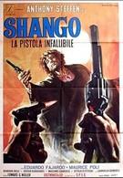 Шанго (1970)