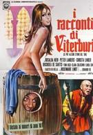 Витерберийские рассказы (1973)