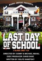 Последний день учёбы (2016)