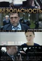 Безопасность (2017)