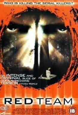 Постер фильма Команда особого назначения (2000)