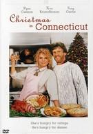 Рождество в Коннектикуте (1992)