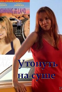 Постер фильма Утонуть на суше (1999)