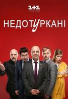 Депутатики (2016)