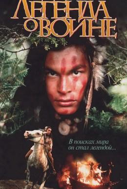 Постер фильма Скванто: Легенда о воине (1994)