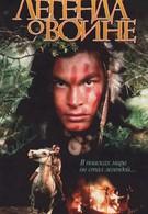 Скванто: Легенда о воине (1994)
