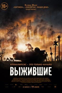 Постер фильма Выжившие (2017)
