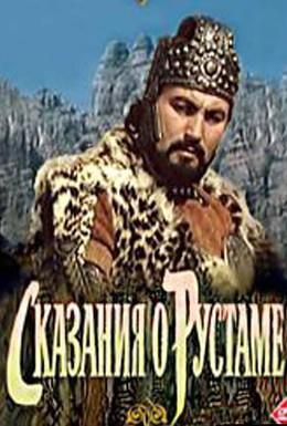Постер фильма Сказание о Рустаме (1971)