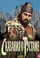 Сказание о Рустаме (1971)