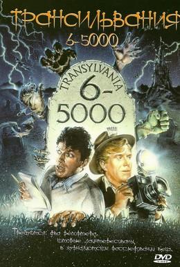 Постер фильма Трансильвания 6-5000 (1985)